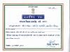 district_award